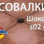 "Декоративная штукатурка ""Шоколад"""